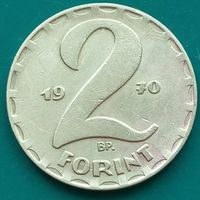 2 форинта 1970 ВЕНГРИЯ
