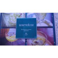 Коктейли. подарочный комплект из 4-х книг .  распродажа