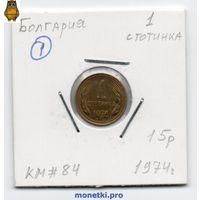 Болгария 1 стотинка 1974 года.