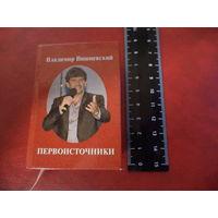 Мини-книжка Владимир Вишневский ПЕРВОИСТОЧНИКИ (с автографом автора)
