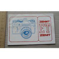 Инструкция на фотоаппарат ЗЕНИТ-ЕТ
