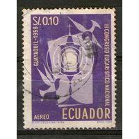Эквадор. Гашеная. Лот-8