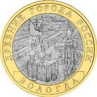 10 рублей - Вологда  (ММД)