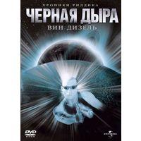 Фильмы: Чёрная дыра (Лицензия, DVD)