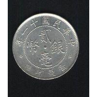Кванг-Тунг 20 центов 1912-24 гг. Серебро.