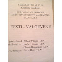 1996 год  Эстония--Беларусь до 21-года на 4 страницах ч/б