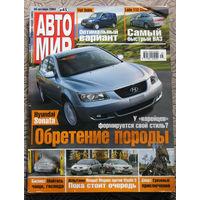 Журнал АВТОМИР  45 - 2004