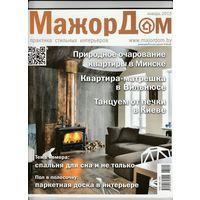 """Журнал """"Мажор Дом"""", январь 2013"""