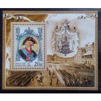 История Российского государства. 250 лет со дня рождения российского императора Павла I, Россия, 2004 год, блок