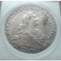 Рубль 1776 ЯЧ СПБ-ТИ