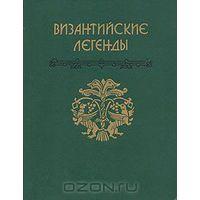 Византийские легенды (Ладомир, 1994). СКИДКА!
