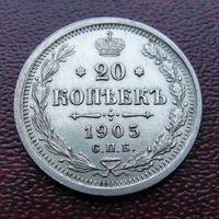 20 копеек 1905 года (А.Р). XF+.