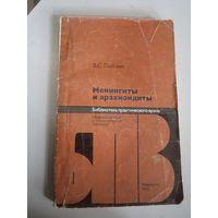 В.С. Лобзин. Менингиты и арахноидиты. 1983 г.