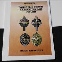 Каталог .Полковые знаки Императорской России