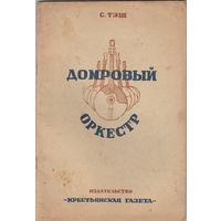 Домровый оркестр С.Тэш 1937 год.