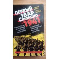 Первый удар Сталина 1941.