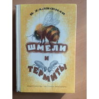 Шмели и термиты - Халифман