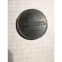 5 копеек.1831г.ем фх .Николай l.