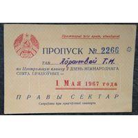 Пропуск на Центральную площадь г.Минска в День 1 мая. 1967 г.
