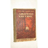 """Уптон Синклер""""Ждимми Хиггинс""""1923г /4"""