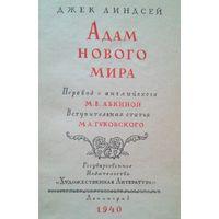 1940 г изд. АДАМ НОВОГО МИРА Джек Линдсей