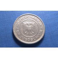1 динар 2002. Югославия.