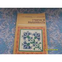 """Книга """"Учимся вышивать"""""""