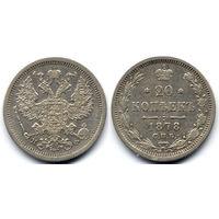 20 копеек 1878 СПБ НФ, Александр II