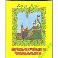 Приключения Чиполлино. Родари. 1992