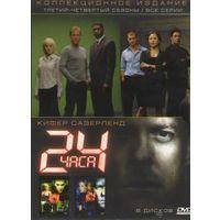 24 часа. Коллекционное издание. 3-4 сезоны (6 DVD)