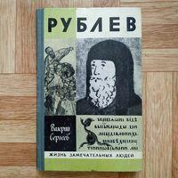 В. Сергеев - Рублёв (серия ЖЗЛ)