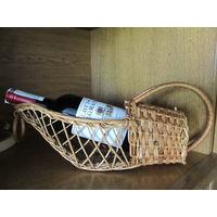 Плетёная переносная подставка для вина .