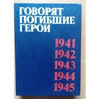 Говорят погибшие герои. 1941-1945