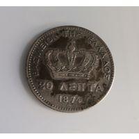 Греция 20 лепта 1874 год.