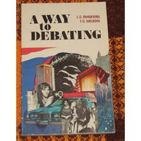 A way to debating