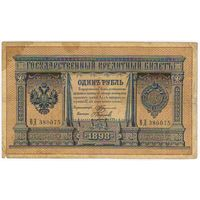 1 рубль 1898 год, Тимашев - Наумов.Россия,