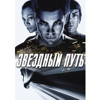 Фильмы: Звездный путь (Лицензия, DVD)