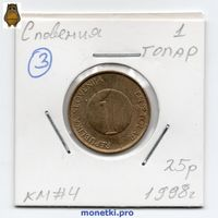 Словения 1 толар 1998 года - 3