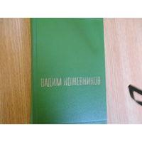 Кожевников Вадим. Собрание сочинений в 6-ти томах. Комплект