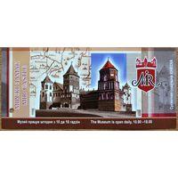 Билет в Мирский замок