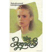 Эдера / Edera (Италия, 1992 год) Все 44 серии. Скриншоты внутри (5 двд)