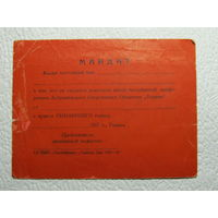 """Мандат делегатупятойбассейновойконференции ДСО""""Водник"""",1957год"""