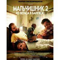 Фильмы: Мальчишник 2 из вегаса в Бангкок (Лицензия, DVD)