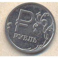 Россия 1 рубль эмблема 2014