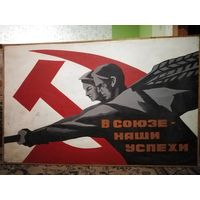 Агит плакат. Соцреализм.