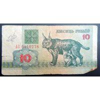 10 белорусских рублей 1992 год. Серия АЗ 0440778. Рысь. Банктнота. На обороте - Пагоня