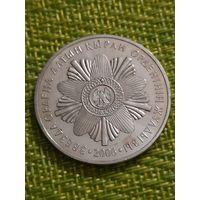 Казахстан 50 тенге 2006 г  Государственные награды - Звезда ордена Алтын Кыран