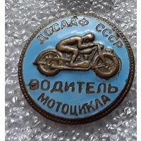 Водитель мотоцикла, ДОССАФ СССР, тяжелый.