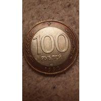 100 рублей 1992г. Россия