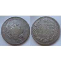 1 рубль 1817 спб